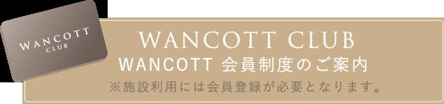 WANCOTT CLUB - 会員制度のご案内