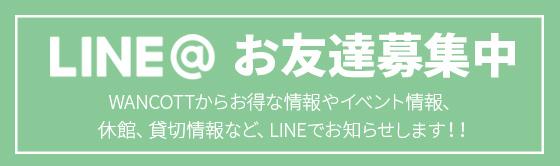 LINE お友達募集中