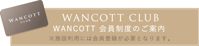 WANCOTT CLUB - 会員制度のご案内