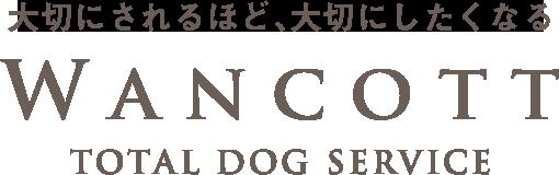 大切にされるほど、大切にしたくなる WANCOTT TOTAL DOG SERVICE