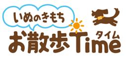 【応募締め切りました!】10月25日(水)『「いぬのきもち お散歩Time」発売記念 体験会』参加ワンちゃん募集!