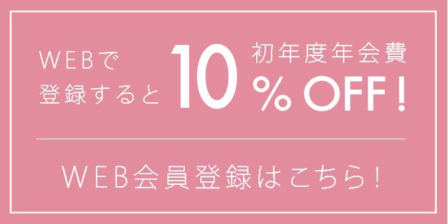 【WANCOTT CLUB】WEB会員登録 受付開始