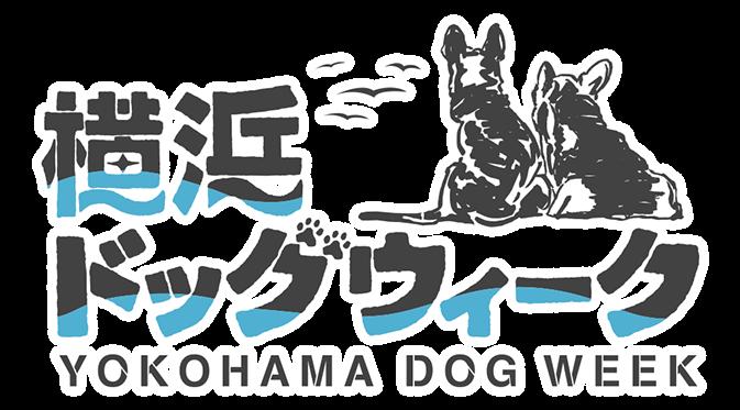 【横浜ドッグウィーク】期間中イベント開催のお知らせ