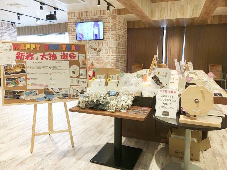 2020年1月3日(金)~1月5日(日)LINE@お友だち限定!お年玉大抽選会開催!
