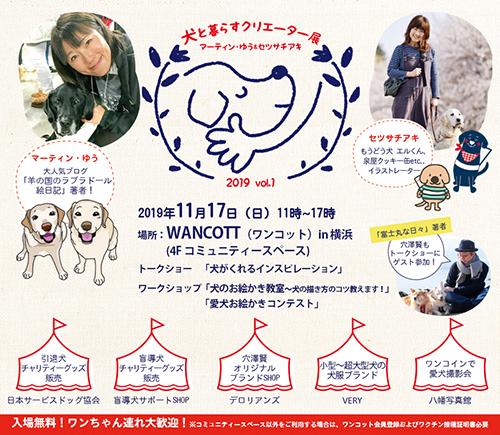 11月17日(日) マーティンゆう&セツサチアキ 犬と暮らすクリエイター展