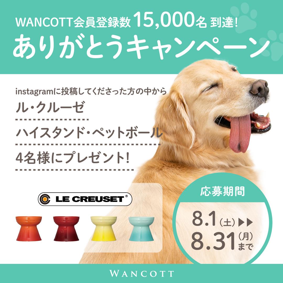 WANCOTT会員登録数15,000名記念! 『ありがとうキャンペーン』開催!