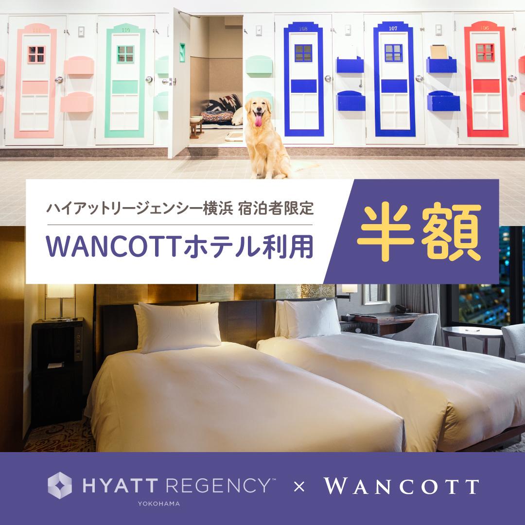 【ホテル】ハイアットリージェンシー宿泊者限定!WANCOTTホテル半額キャンペーン実施!